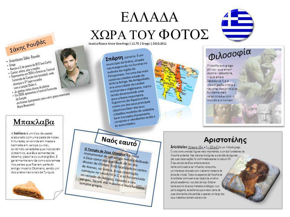 Anastásios Sákis Rouvás Grego Nasceu a 5 de janeiro de 1972 (em Corfu) Cantor, atleta, ator e modelo Representou em 2004 a Grécia no Festival Eurovisã