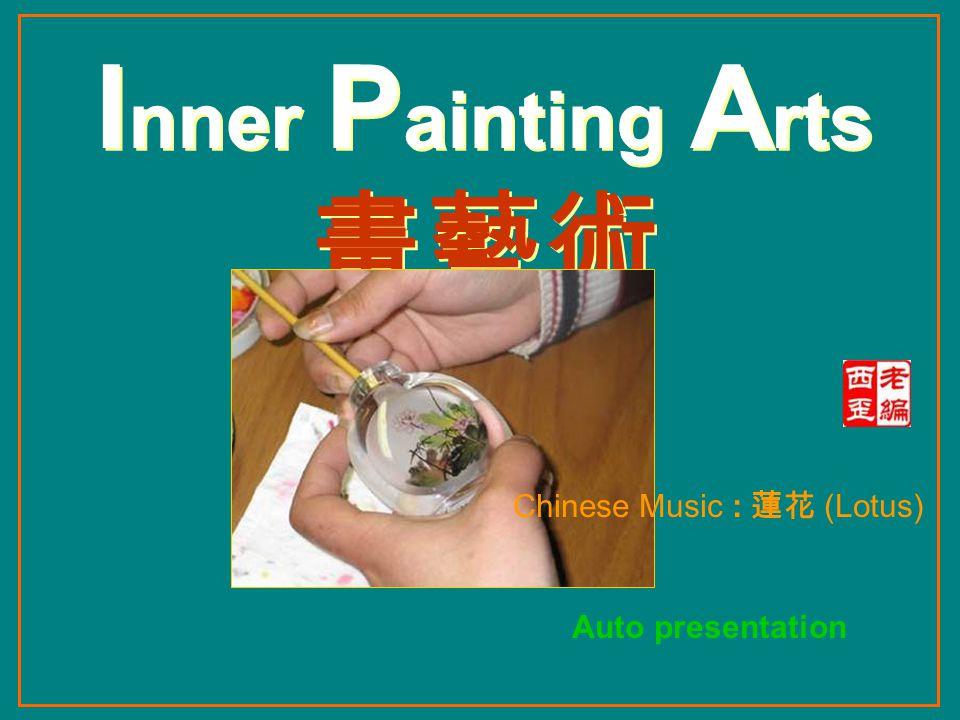 I nner P ainting A rts 畫藝術 Auto presentation Chinese Music : 蓮花 (Lotus)