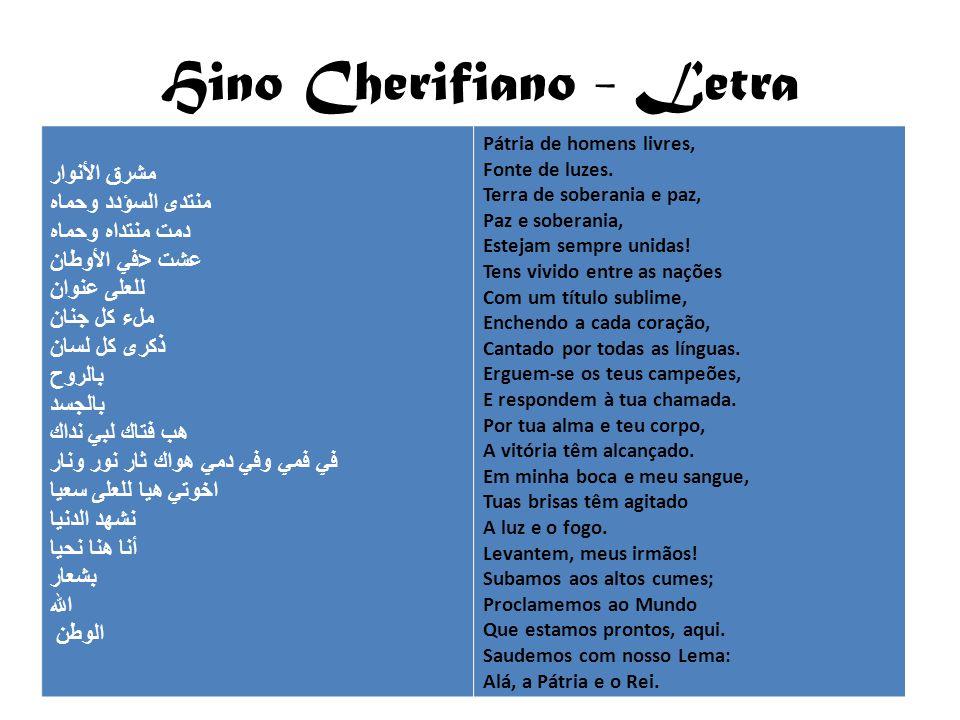 Hino Cherifiano - Letra مشرق الأنوار منتدى السؤدد وحماه دمت منتداه وحماه عشت < في الأوطان للعلى عنوان ملء كل جنان ذكرى كل لسان بالروح بالجسد هب فتاك ل