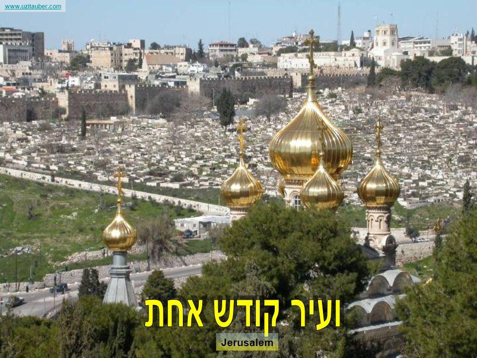 www.uzitauber.com Ramla, the white tower נופים ושישים לישראל לקבלת פרטים נוספים וגם סרטון נושא המשיכו לסוף המצגת