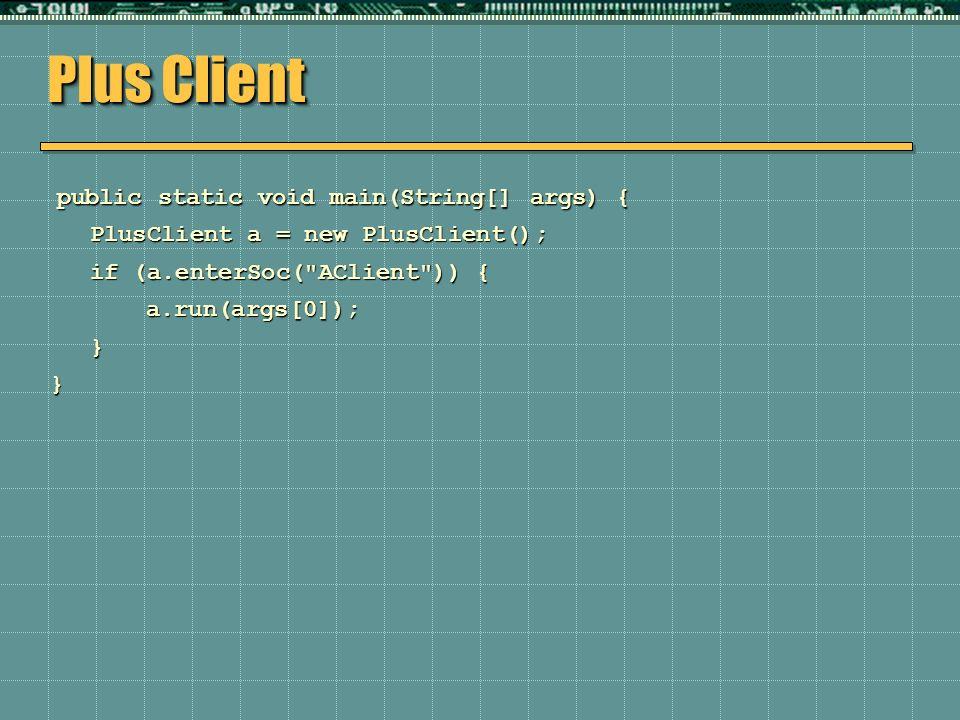 Plus Client public static void main(String[] args) { public static void main(String[] args) { PlusClient a = new PlusClient(); if (a.enterSoc(