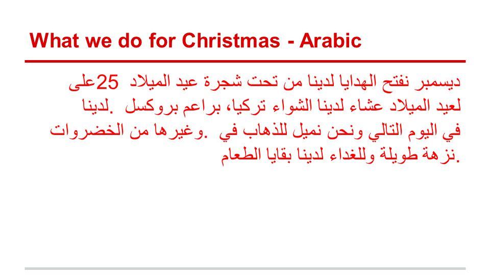 What we do for Christmas - Arabic على 25 ديسمبر نفتح الهدايا لدينا من تحت شجرة عيد الميلاد لدينا. لعيد الميلاد عشاء لدينا الشواء تركيا، براعم بروكسل و