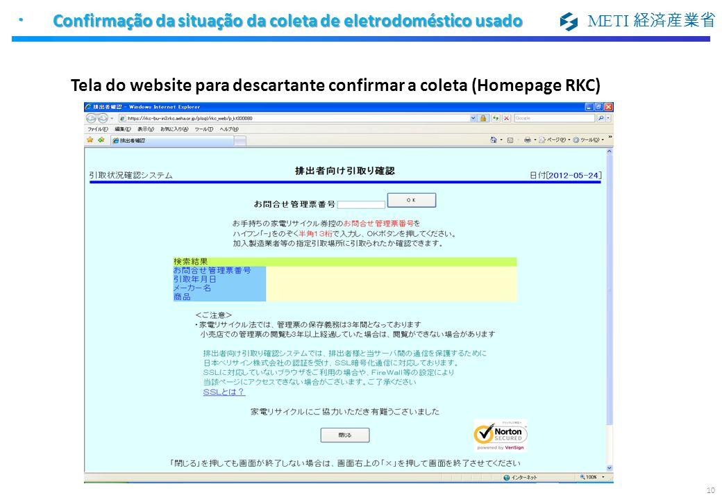 METI Tela do website para descartante confirmar a coleta (Homepage RKC) Confirmação da situação da coleta de eletrodoméstico usado Confirmação da situ