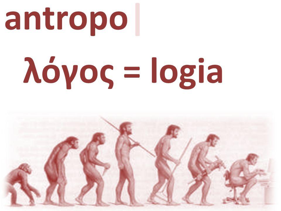 λόγος = logia
