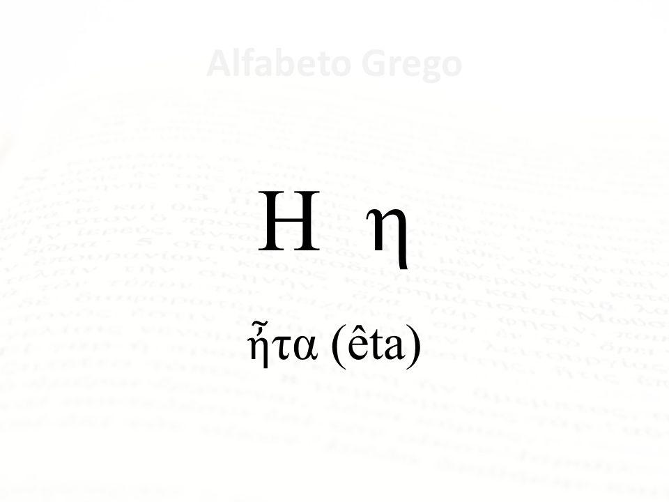 Alfabeto Grego Ζ ζ ζ τα (dzeta)