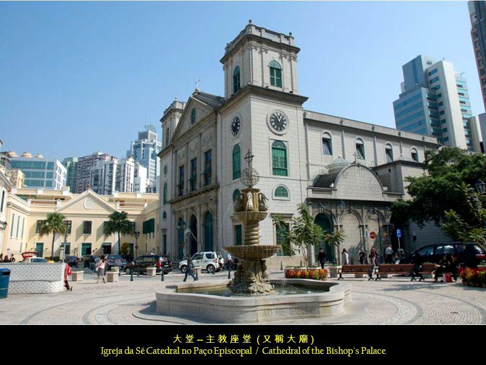 1569 Hospital S. Rafael - fundado em 1569. Hoje é o Consulado Geral de Portugal em RAEM.