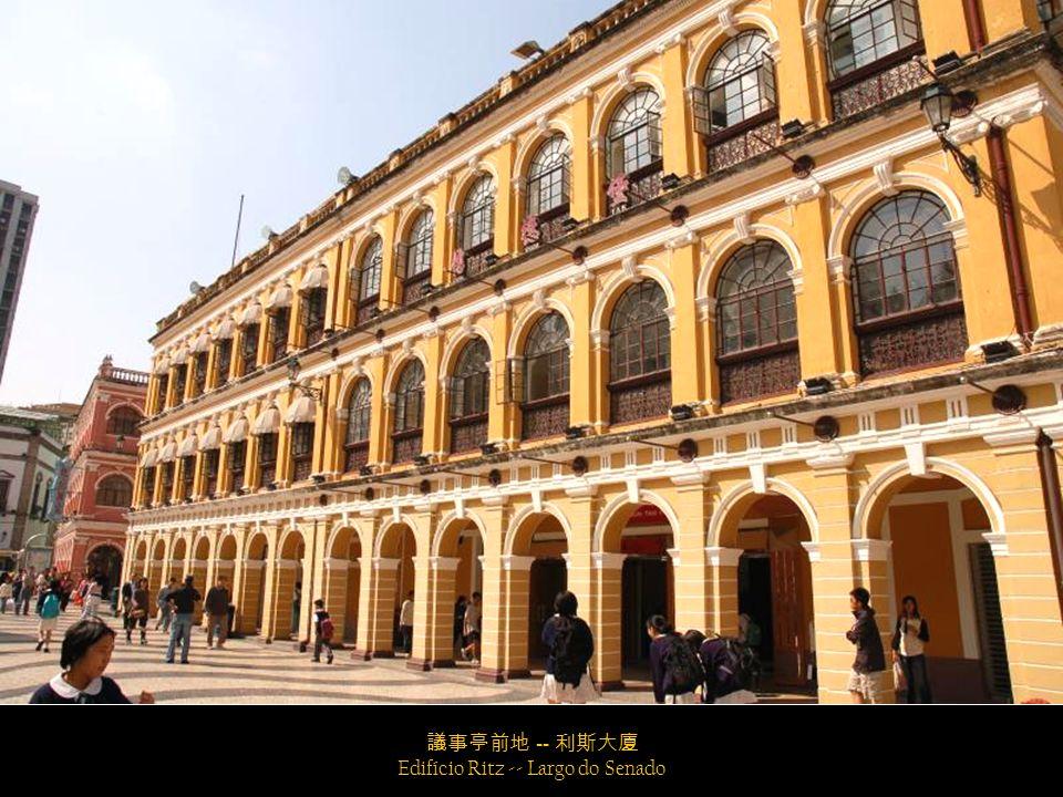 -- 1784 1874 Leal Senado -- a estrutura original foi construída em 1784, a reconstrução ocorreu em 1874.