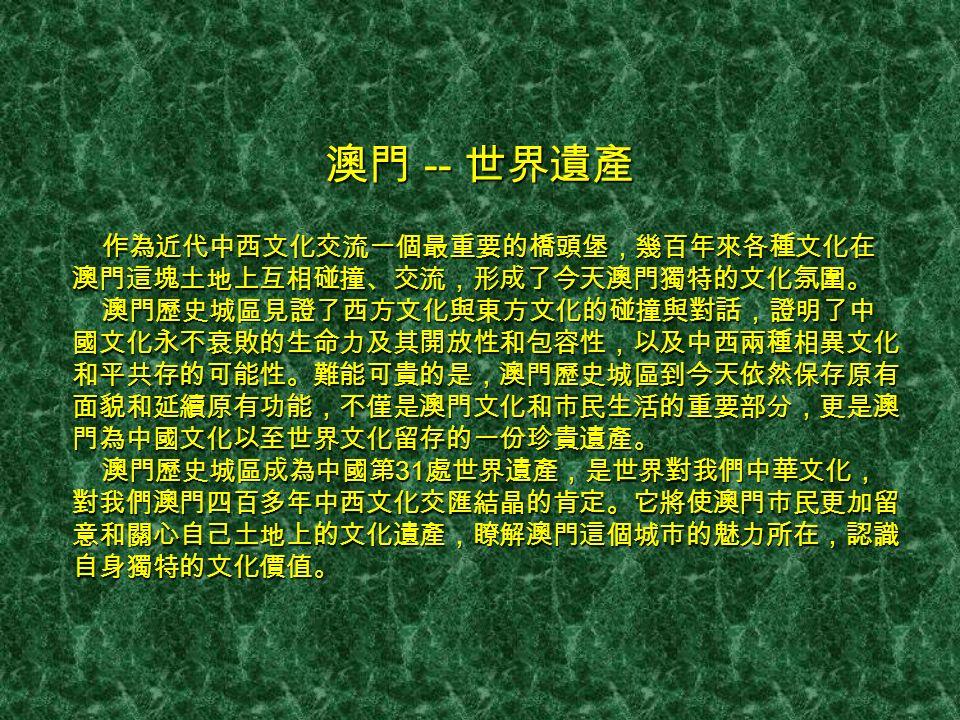 -- Património Mundial de Macau Macao World Heritage -- Património Mundial de Macau Macao World Heritage -- Património Mundial de Macau Macao World Heritage