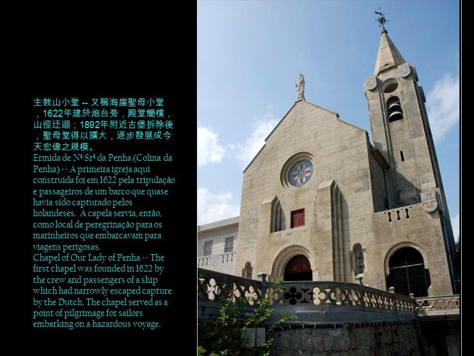-- 1885 Igreja de Nª Srª do Carmo -- Erigida em 1885, ergue-se no cimo de uma colina com vista para o mar.