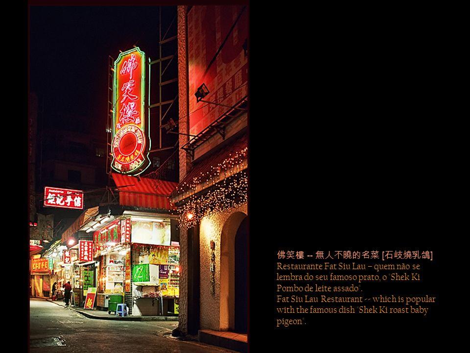 - 1917 Espaço Patrimonial - Uma Casa de Penhores Tradicional -- Tak Seng On foi estabelecida em 1917 pertencendo, inicialmente, ao Sr.