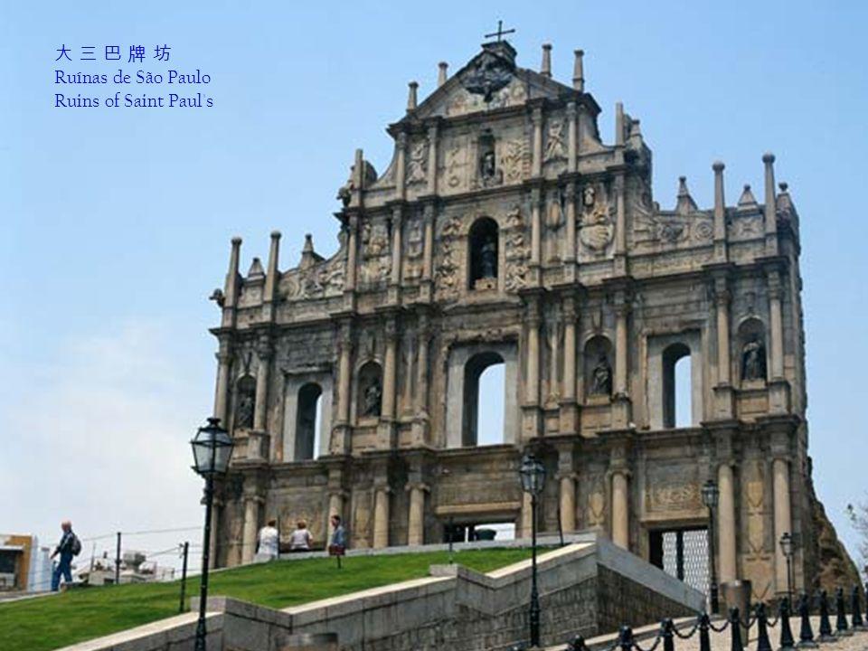 Templo de A-Má – situado na Baía de A-Má-Gau, que segundo as lendas, teria originado o nome da Cidade de Macau.