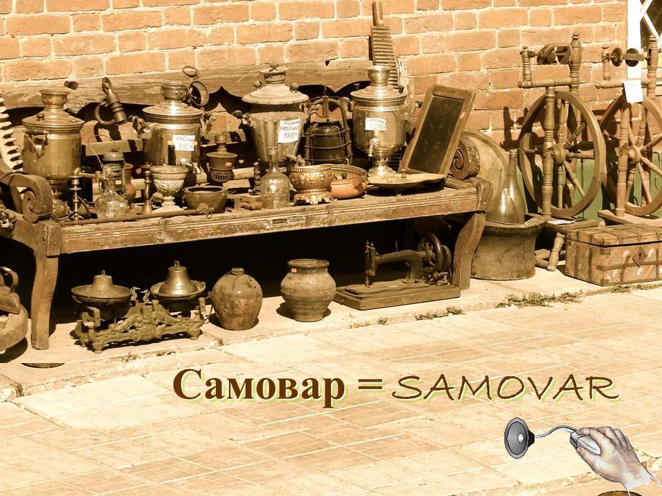 samovar O samovar veio substituir o fogão para ferver a água, fazendo isso em apenas alguns minutos.