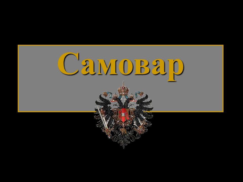 SAMOVAR = Самовар
