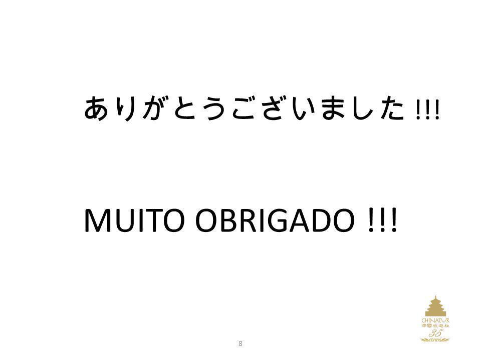 8 !!! MUITO OBRIGADO !!!