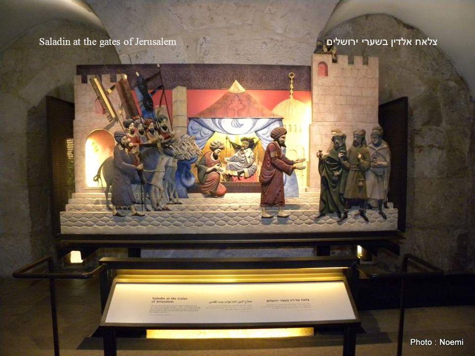 Saladin at the gates of Jerusalem צלאח אלדין בשערי ירושלים