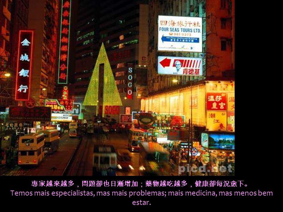 Temos mais especialistas, mas mais problemas; mais medicina, mas menos bem estar.