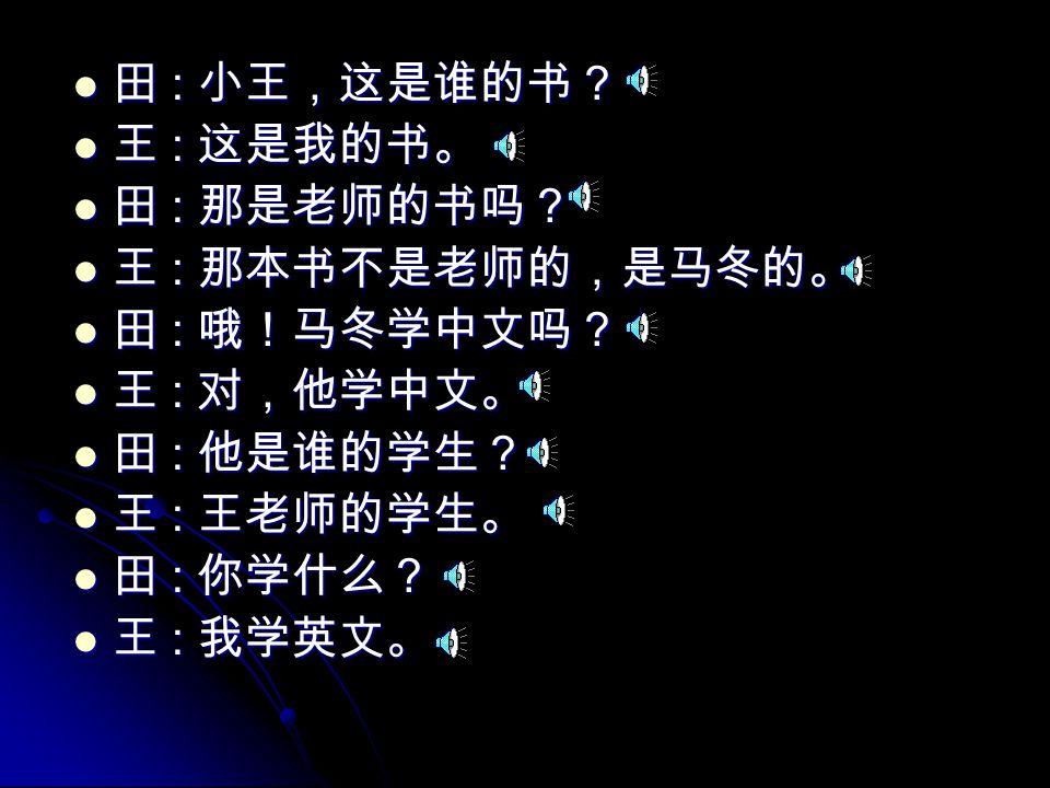 zhōngwén língua/escrita chinesa zhōngwén língua/escrita chinesa hànyŭ idioma chinês hànyŭ idioma chinês făwén língua/escrita francesa făwén língua/escrita francesa făyŭ dioma francês făyŭ dioma francês yīngwén líng./escr.
