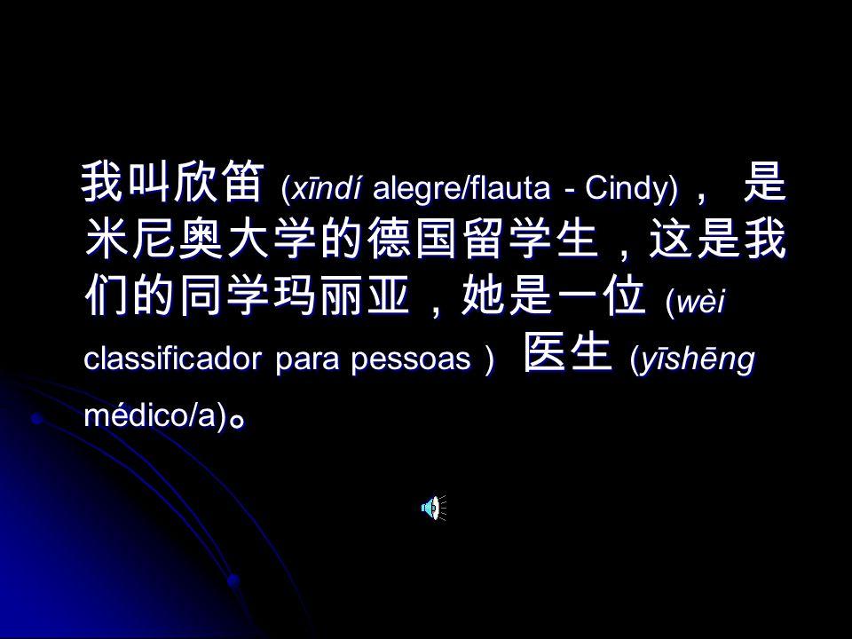 (xīndí alegre/flauta - Cindy) (wèi classificador para pessoas ) (yīshēng médico/a) (xīndí alegre/flauta - Cindy) (wèi classificador para pessoas ) (yīshēng médico/a)
