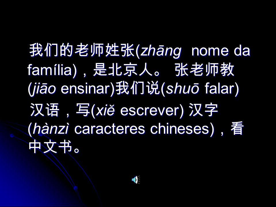 (zhāng nome da família) (jiāo ensinar) (shuō falar) (zhāng nome da família) (jiāo ensinar) (shuō falar) (xiĕ escrever) (hànzì caracteres chineses) (xiĕ escrever) (hànzì caracteres chineses)