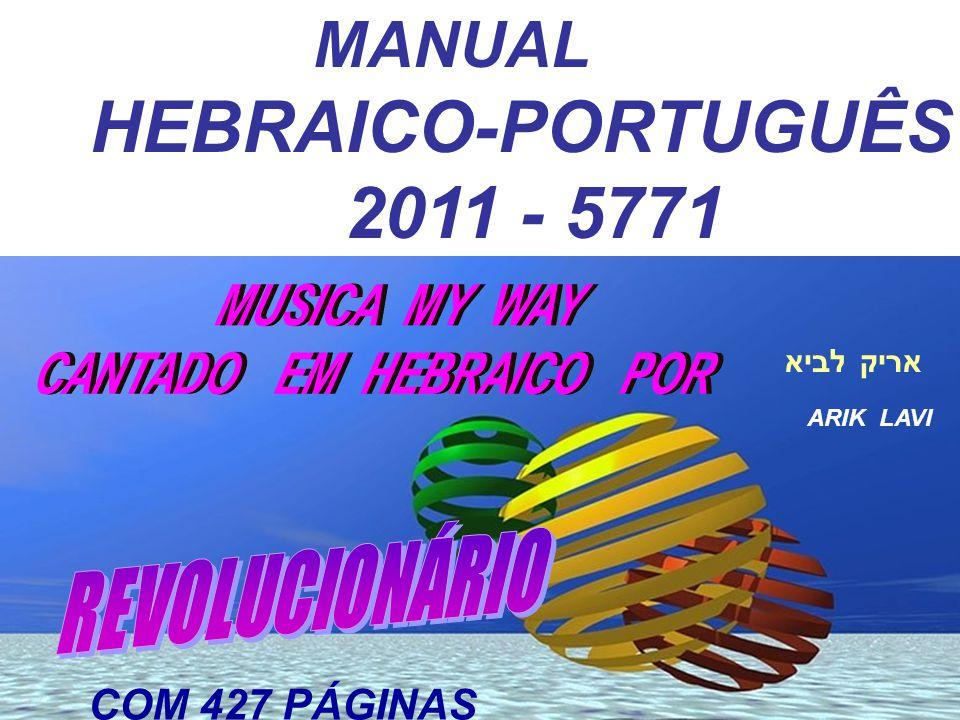 אריק לביא MANUAL HEBRAICO-PORTUGUÊS 2011 - 5771 COM 427 PÁGINAS ARIK LAVI