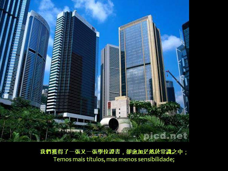 Temos edifícios maiores, mas temperamentos curtos;