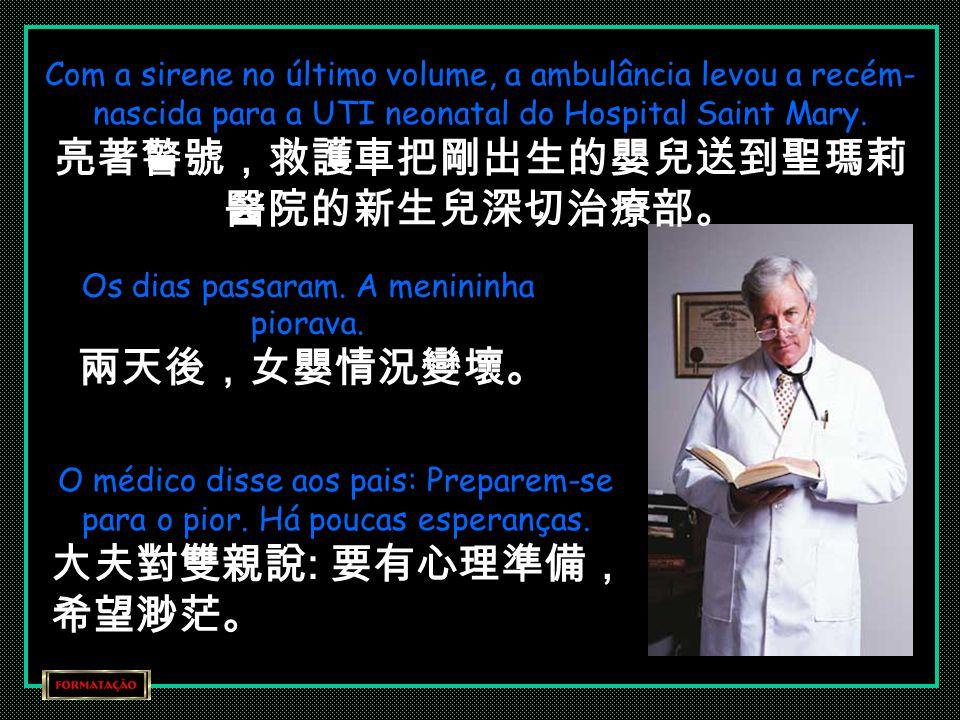 Com a sirene no último volume, a ambulância levou a recém- nascida para a UTI neonatal do Hospital Saint Mary.