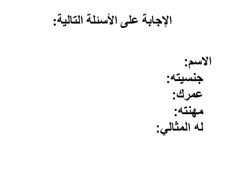 Responda as questões abaixo: (agora em língua portuguesa e não mais em árabe) Seu nome: Sua nacionalidade: Sua idade: Sua profissão: Seu ideal: