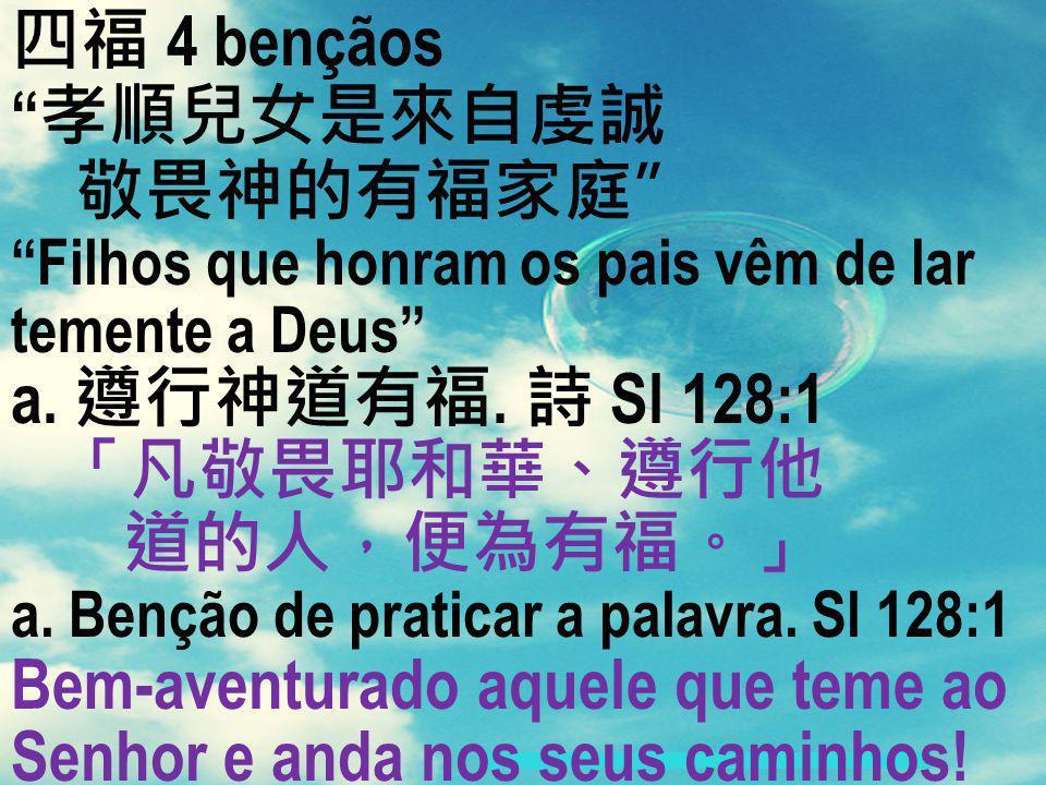 4 bençãos Filhos que honram os pais vêm de lar temente a Deus a.. Sl 128:1 a. Benção de praticar a palavra. Sl 128:1 Bem-aventurado aquele que teme ao