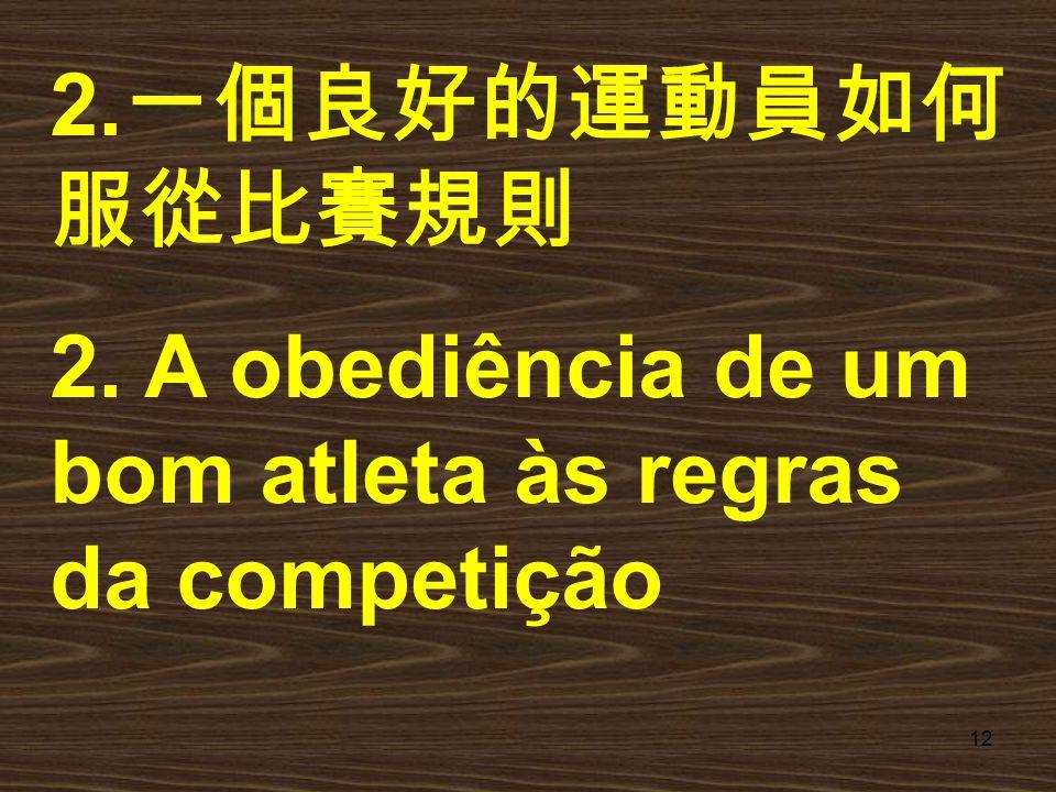 12 2. 一個良好的運動員如何 服從比賽規則 2. A obediência de um bom atleta às regras da competição