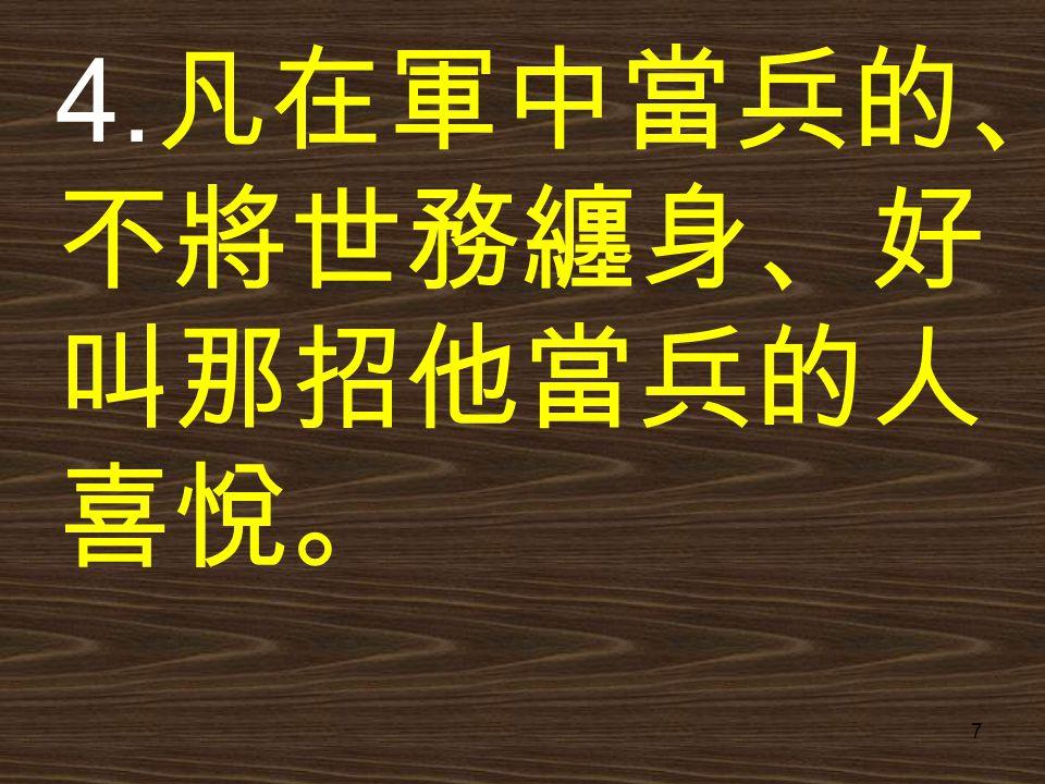 7 4. 凡在軍中當兵的、 不將世務纏身、好 叫那招他當兵的人 喜悅。