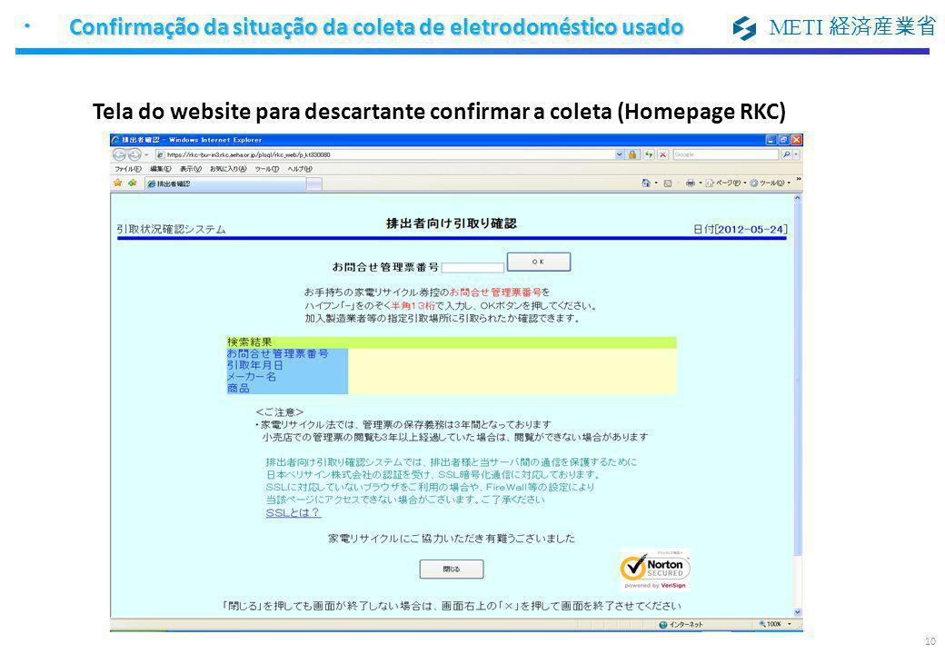 METI 経済産業省 Tela do website para descartante confirmar a coleta (Homepage RKC) ・ Confirmação da situação da coleta de eletrodoméstico usado 10