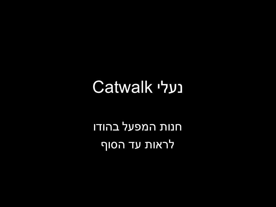 Catwalkנעלי חנות המפעל בהודו לראות עד הסוף