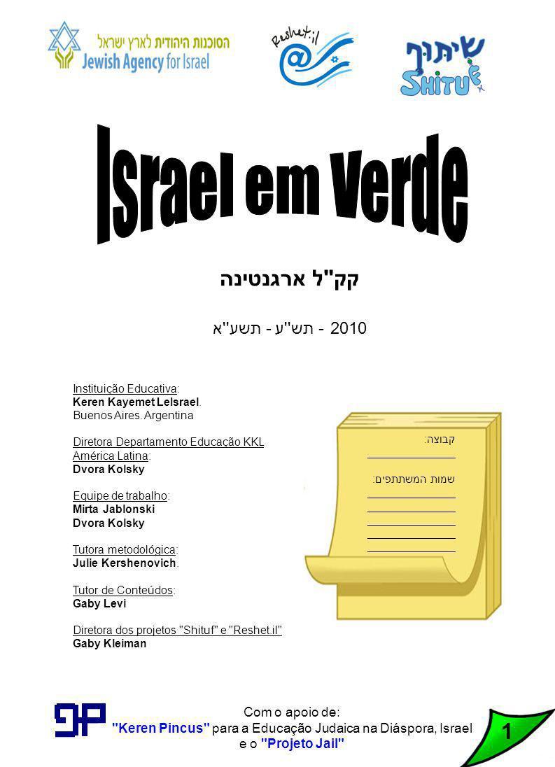 קק ל ארגנטינה 2010 - תש ע - תשע א קבוצה: ______________ שמות המשתתפים: ______________ 1 Instituição Educativa: Keren Kayemet LeIsrael.