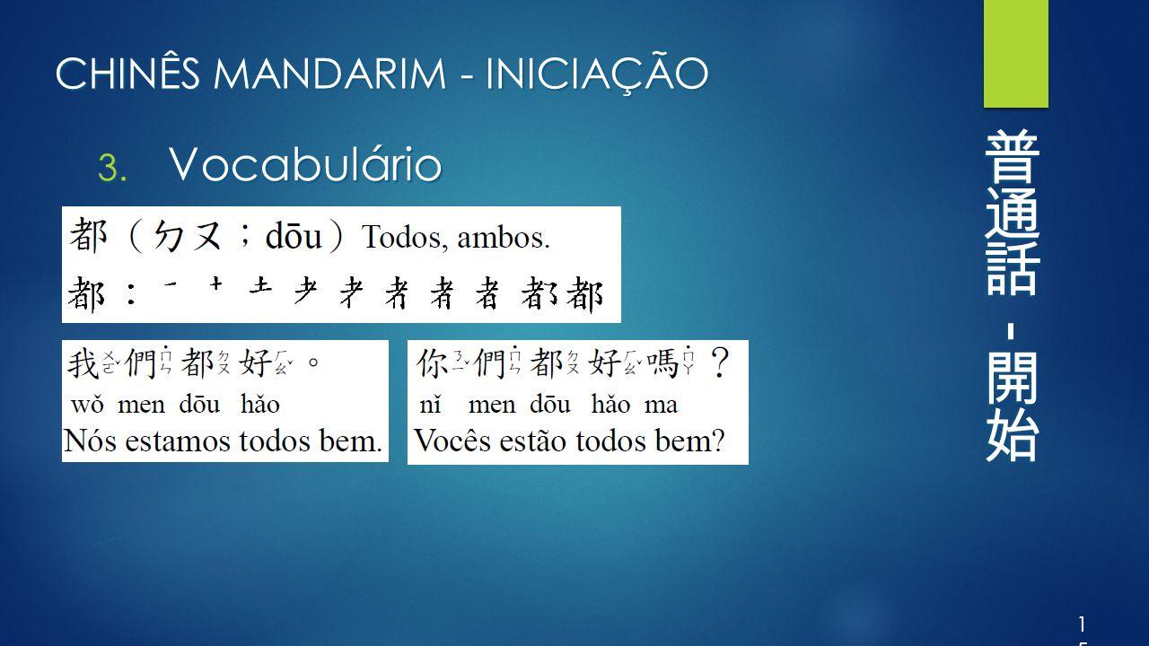 CHINÊS MANDARIM - INICIAÇÃO 3. Vocabulário 15
