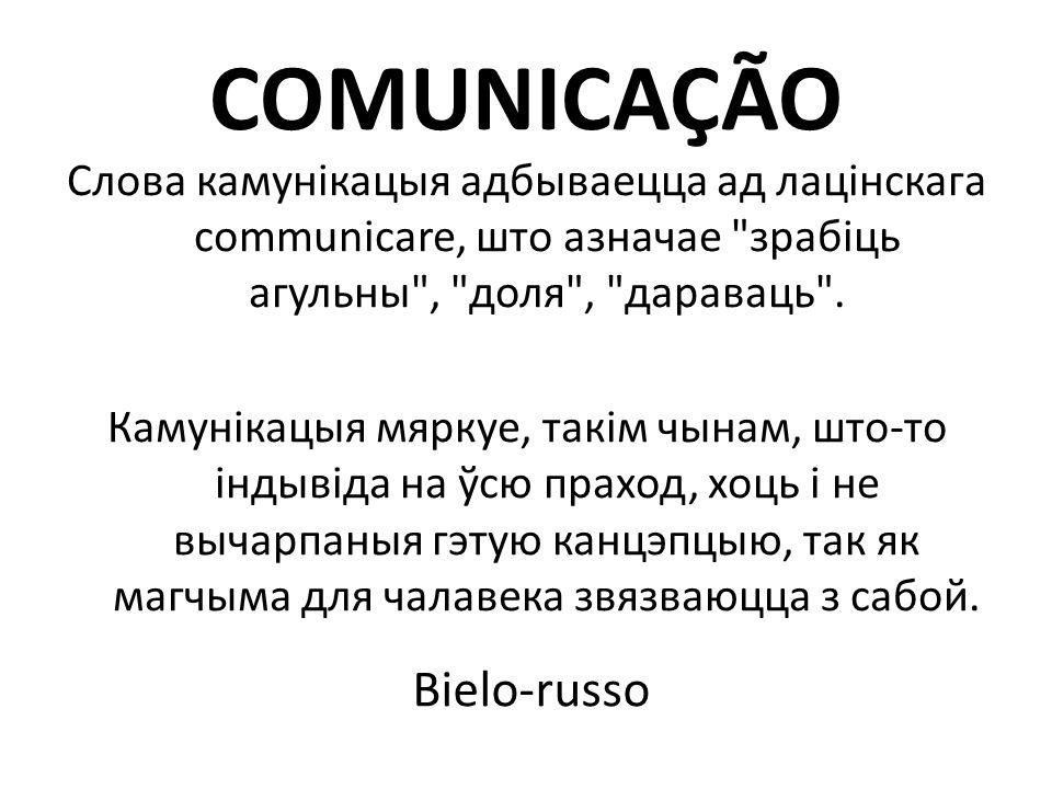 Слова камунікацыя адбываецца ад лацінскага communicare, што азначае