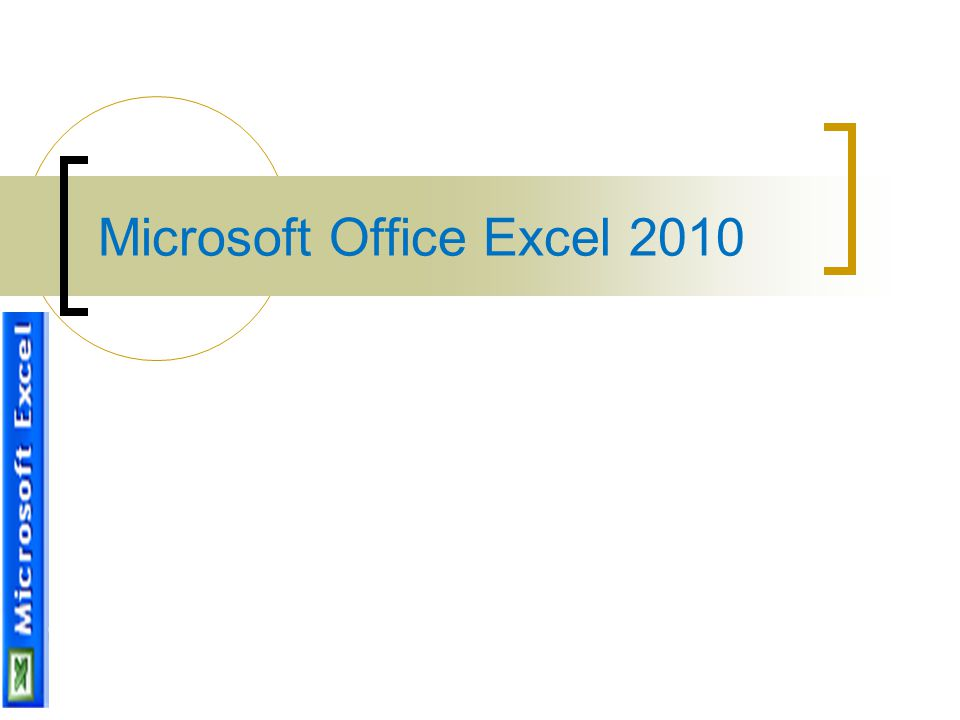 Microsoft Office Excel 2010
