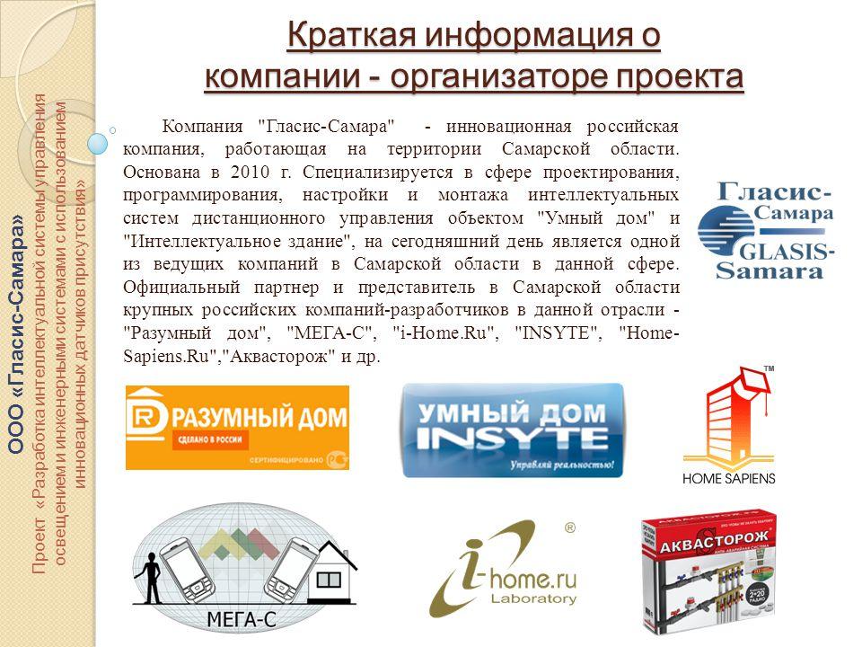 Краткая информация о компании - организаторе проекта Компания Гласис-Самара - инновационная российская компания, работающая на территории Самарской области.